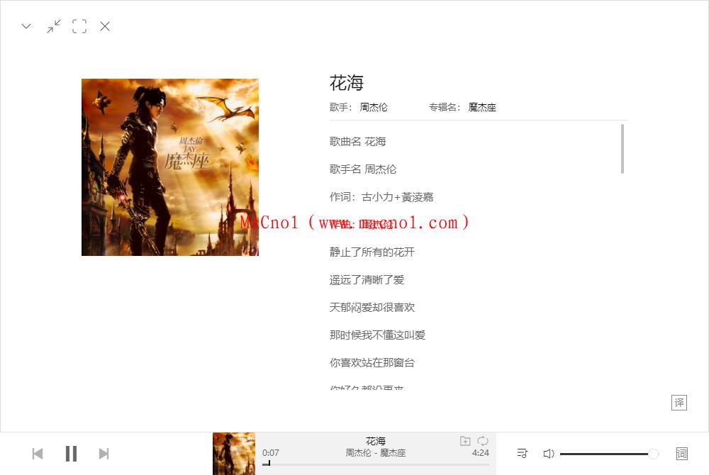 Listen1(全网音乐免费播放器)v2.19.0 绿色便携版