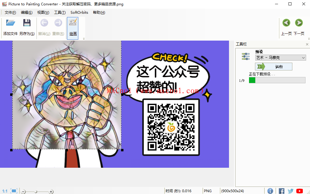 Picture to Painting Converter 破解版.png