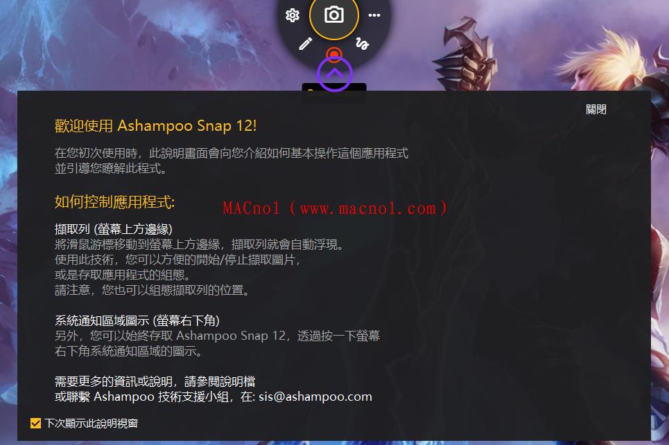 Ashampoo Snap(阿香婆截屏软件)v12.0.0 破解版 附注册机