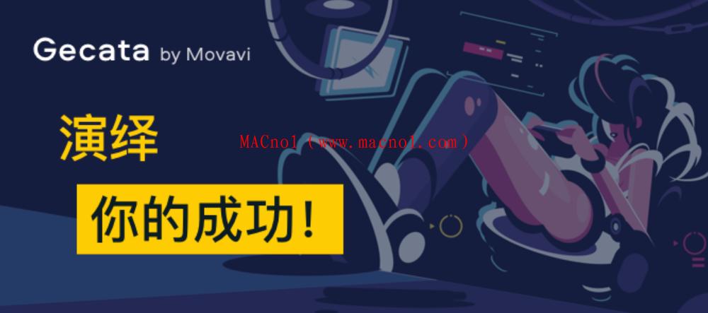 游戏录制软件 Movavi Gecata v6.1.2 破解版(附替换文件)