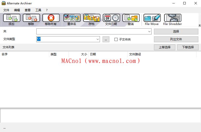 Alternate Archiver(文件管理软件)v4.15.0 绿色汉化版