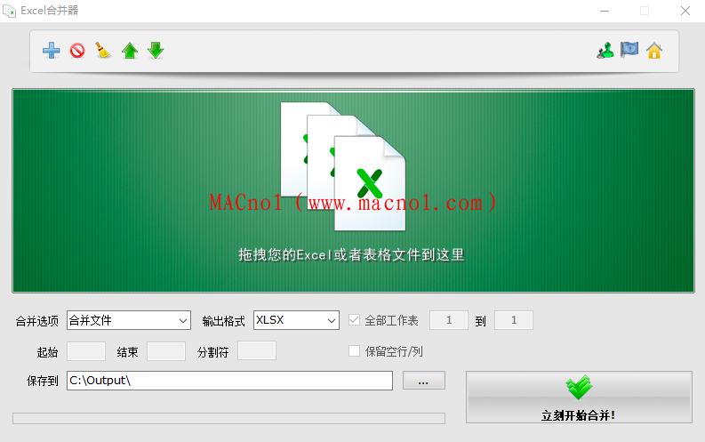Excel Merger(Excel文件合并器)v1.4.1 中文破解版 附替换文件