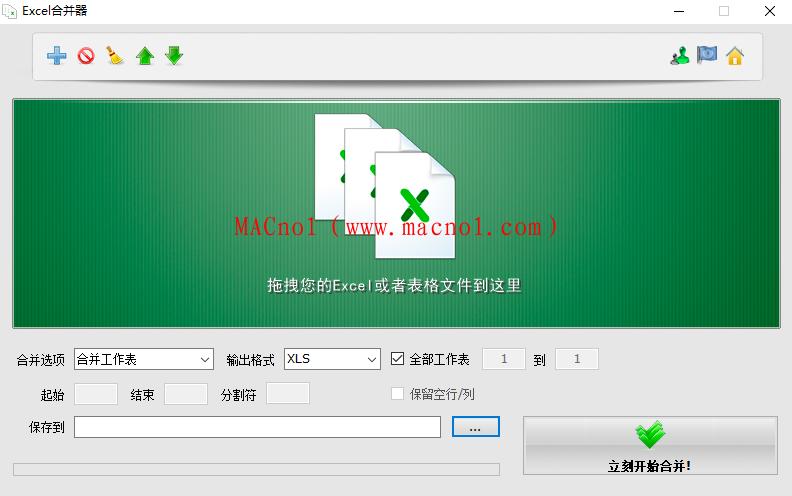 Excel Merger 破解版.png