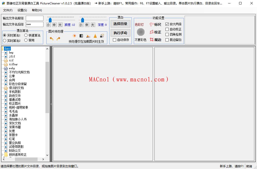 PictureCleaner(图像校正漂白工具)v1.0.25 单文件版