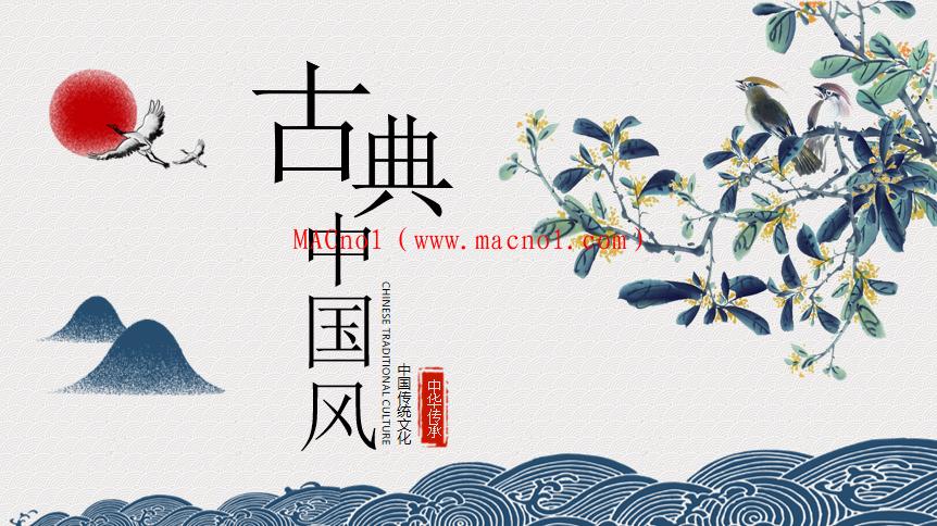 中国古典风格类PPT模板(50套)精选合集