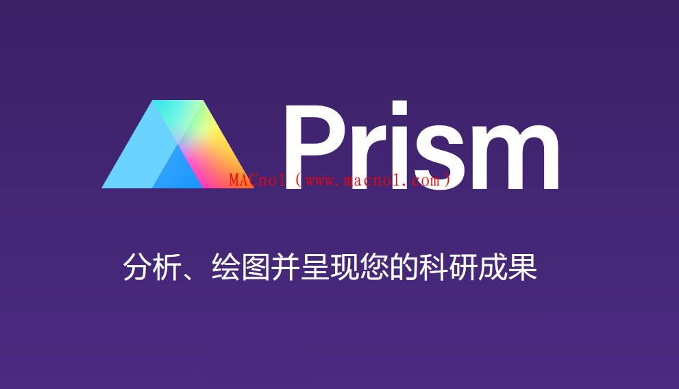 GraphPad Prism v9.1.0 破解版(附注册机)—科研绘图软件