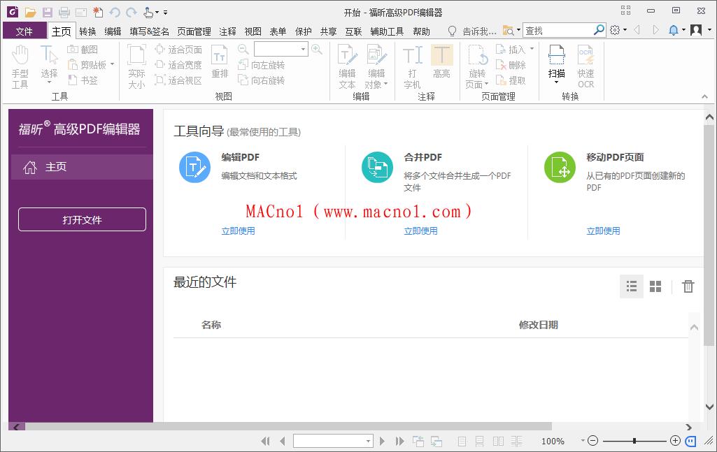 福昕风腾PDF套件.png