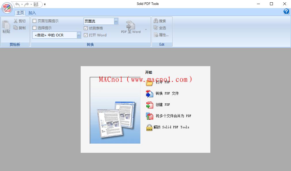 PDF全能工具箱 Solid PDF Tools v10.1.1 破解版(附注册机)
