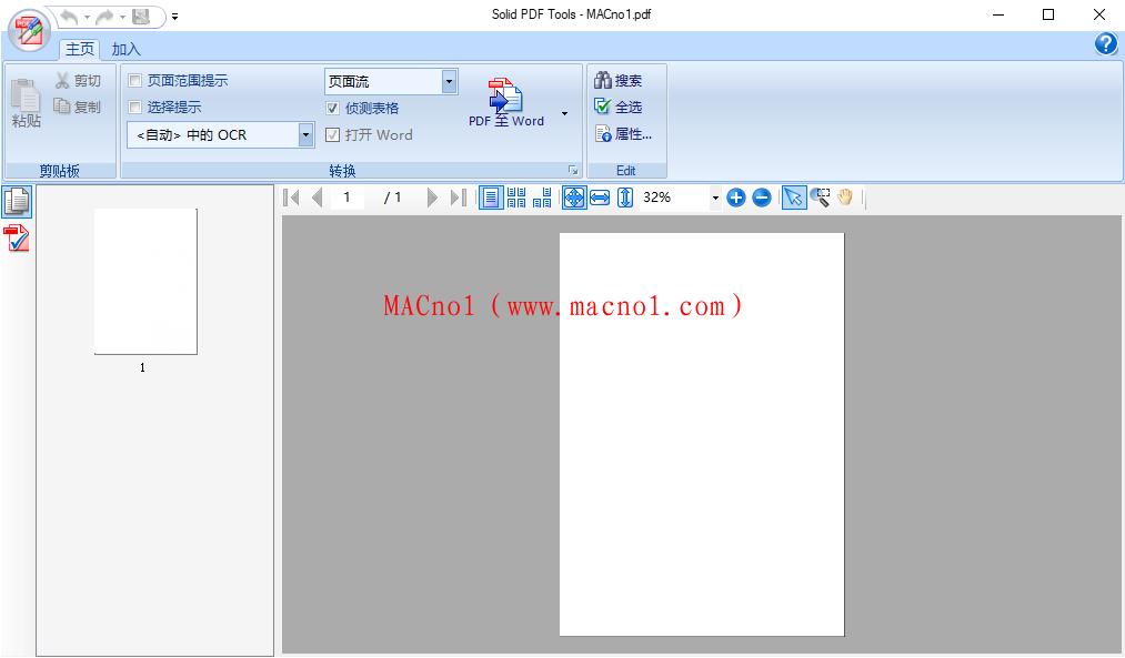 Solid PDF Tools 10.png