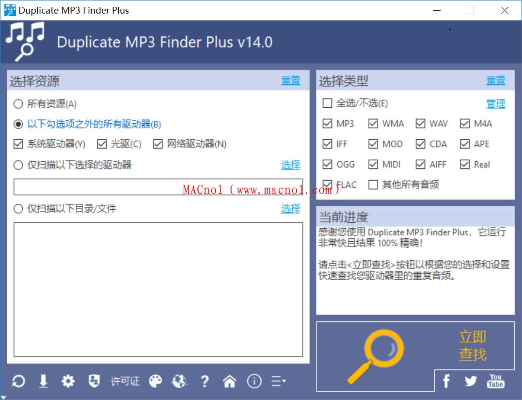 文件管理软件 Duplicate MP3 Finder v14.0.0 破解版(附替换文件)