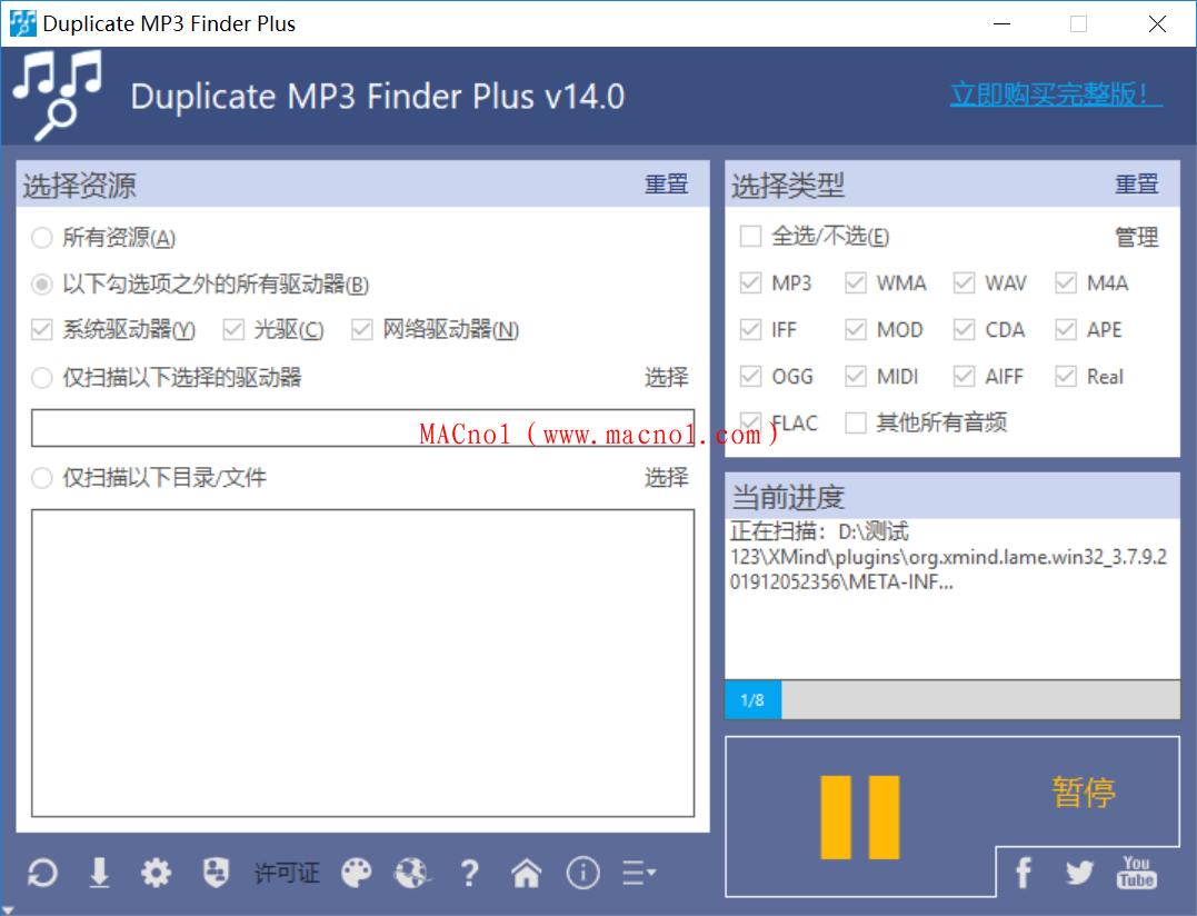 Duplicate MP3 Finder 破解版.png