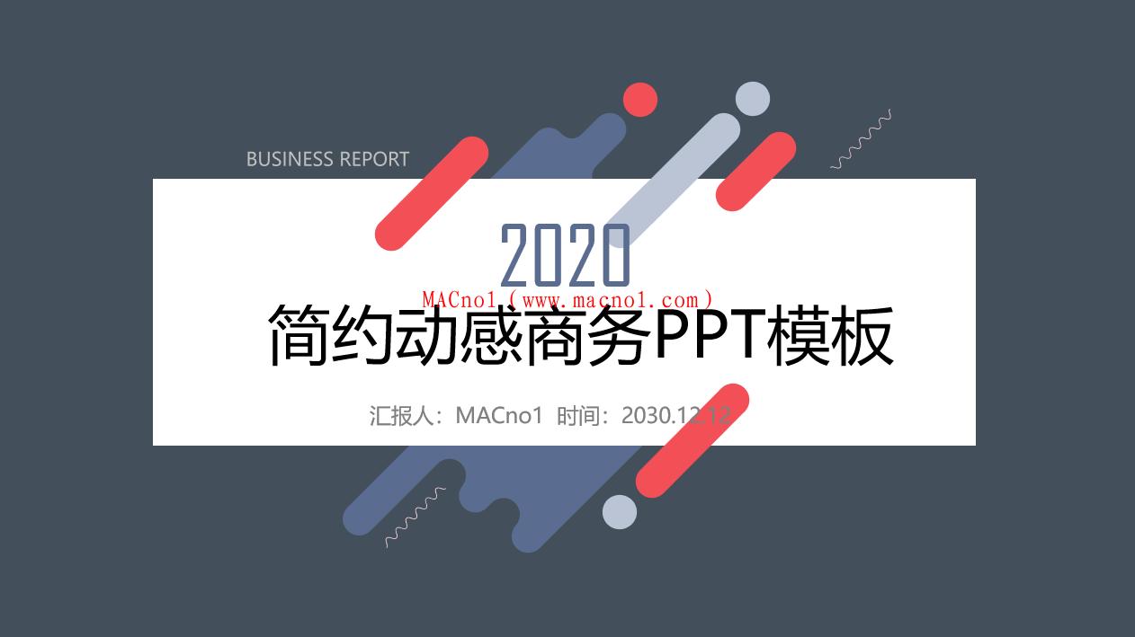 免费商务类PPT模板(50套)精选分享