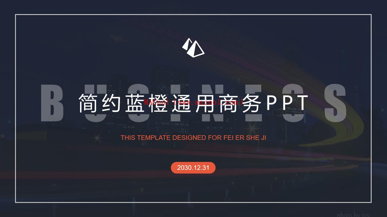 简约蓝橙通用商务PPT模板.png