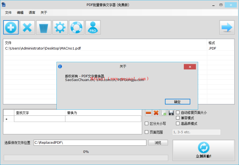 PDF Replacer 中文破解版.png