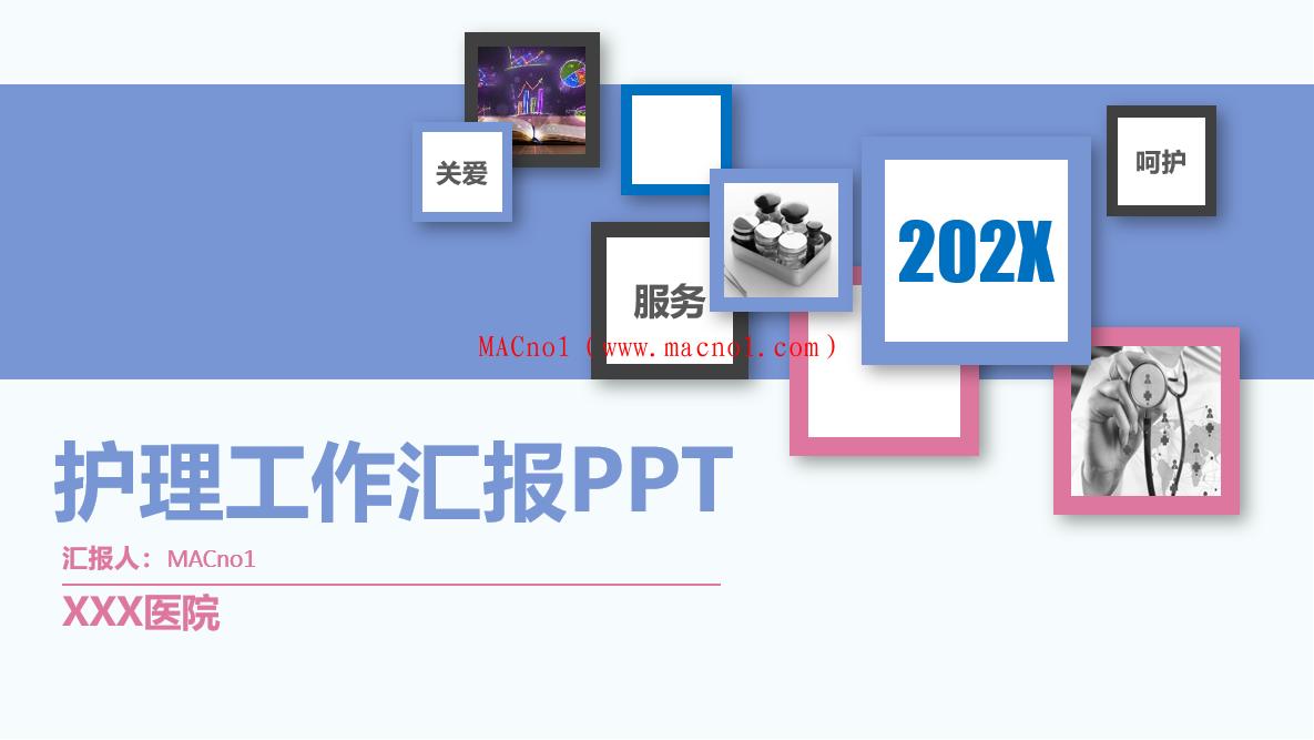 六十套医学医疗类PPT模板(免费获取)