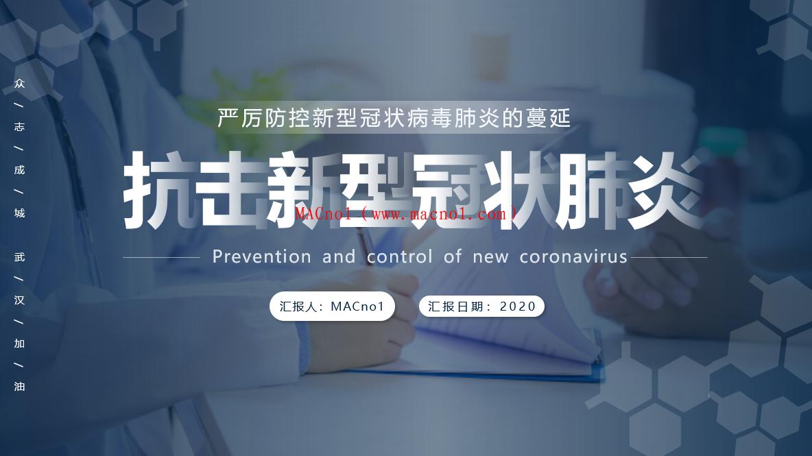 抗击新型管状肺炎PPT模板.png
