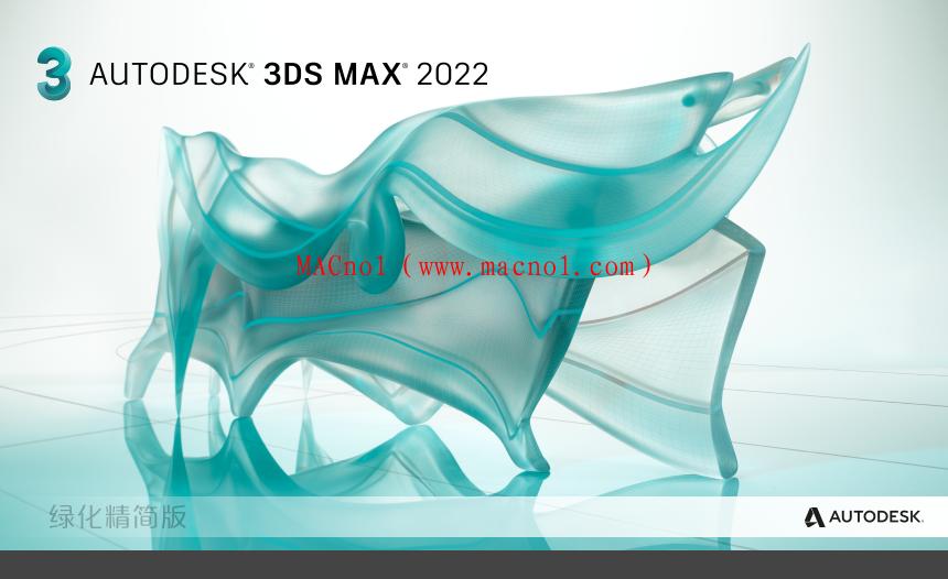 三维渲染软件 Autodesk 3ds Max 2022 v24.0.0 精简破解版(附注册机)
