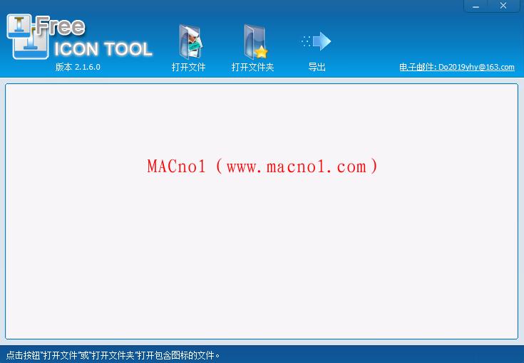 Free Icon Tool(图标提取小工具)v2.1.6 绿色汉化版