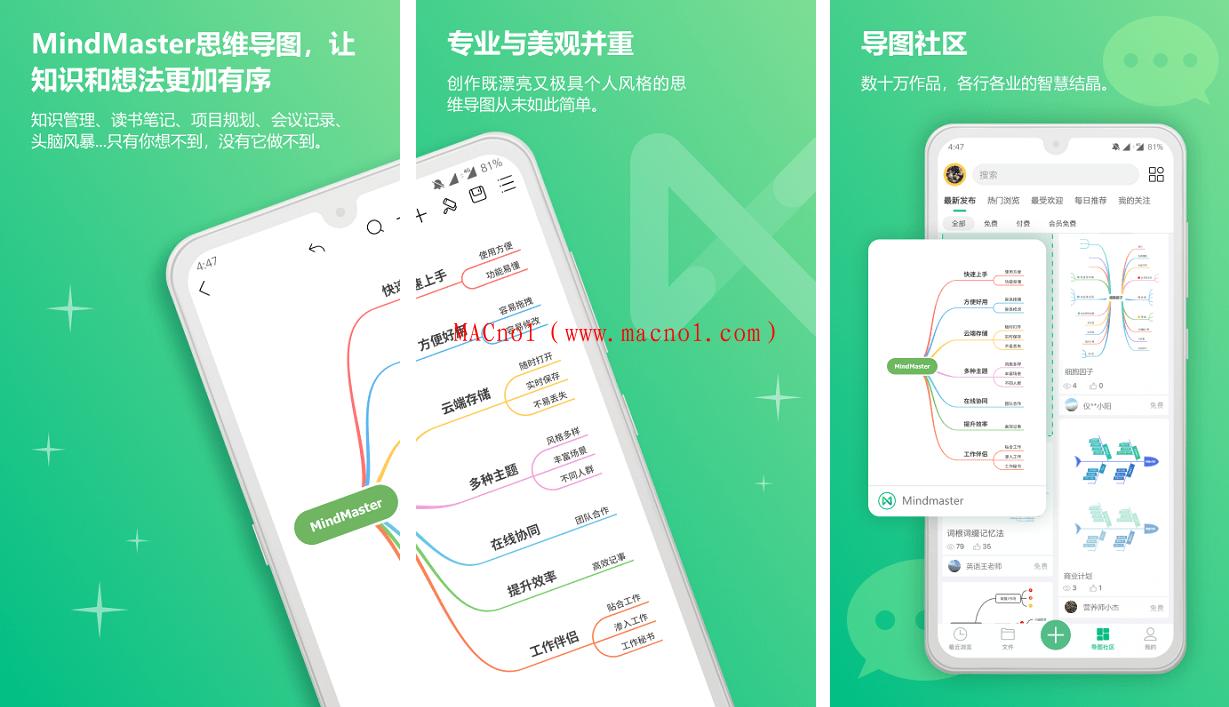 MindMaster(手机导图软件)for Android v3.0.8 功能解锁版