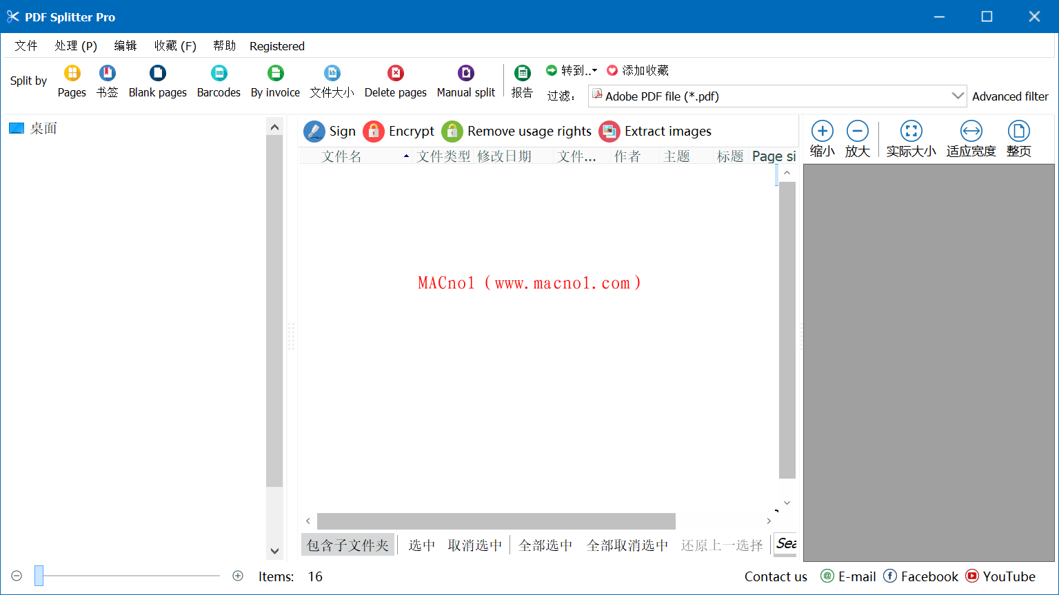 Coolutils PDF Splitter(PDF分割)v6.1.0 破解版 附注册码