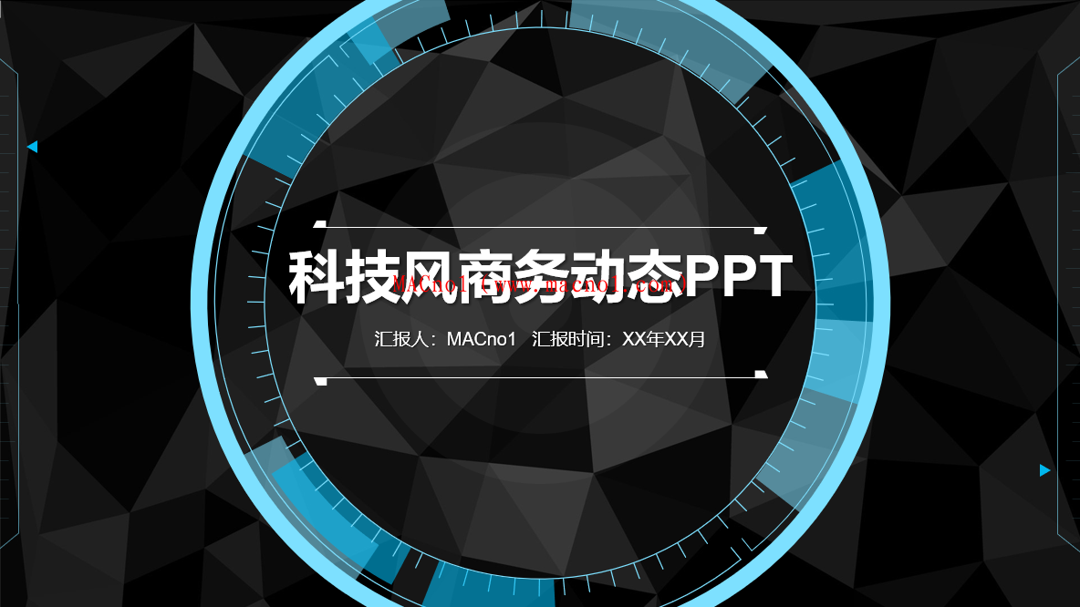 60套免费科技类PPT模板(动画特效超级炫酷)