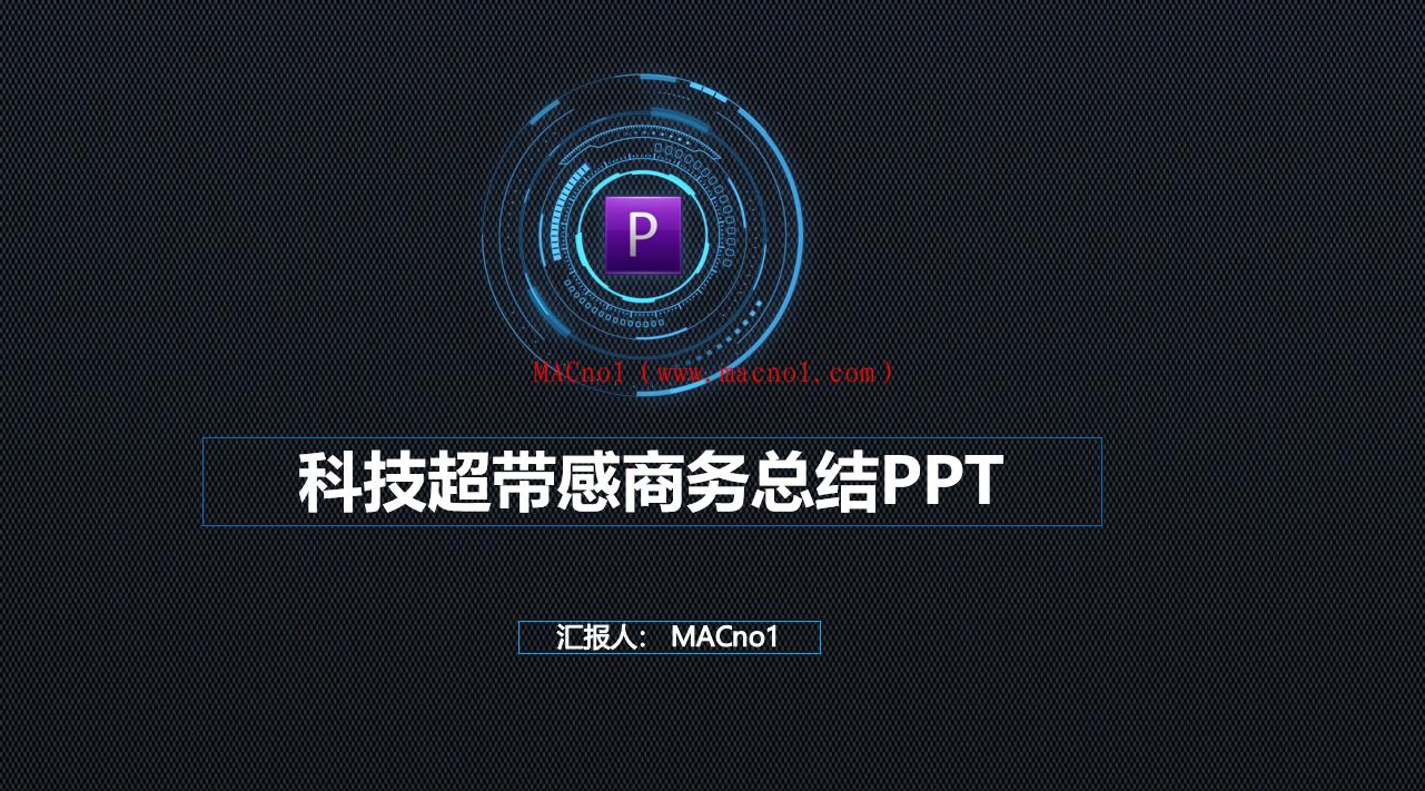 超带感商务科技类PPT模板.png