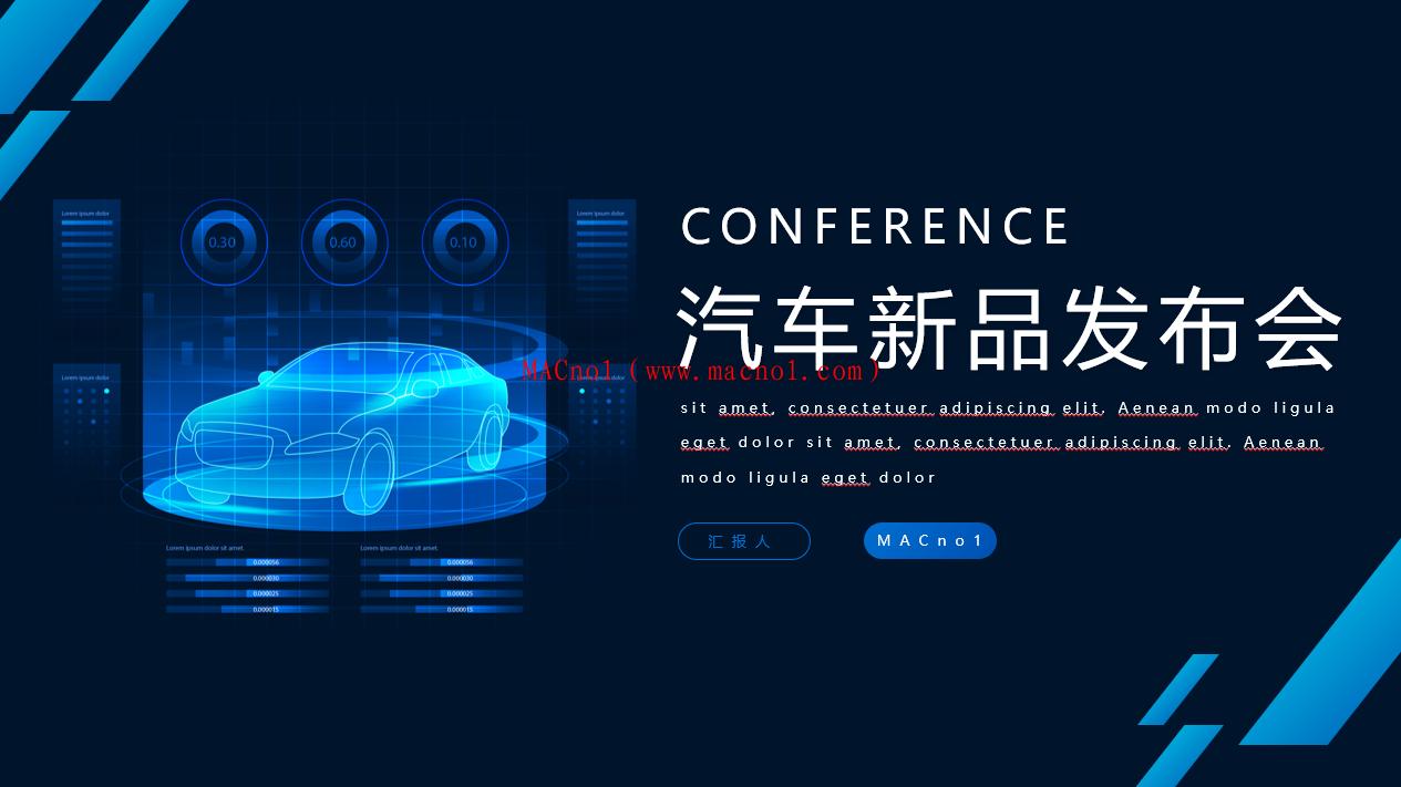 汽车新品发布会科技类PPT模板.png