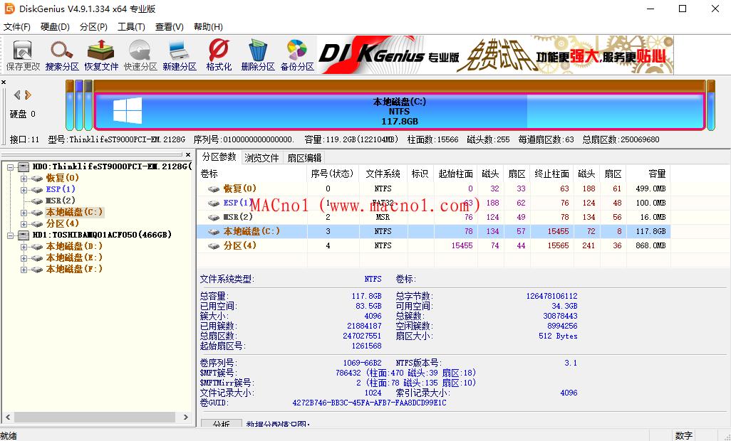 DiskGenius(硬盘恢复管理软件)v4.9.1 汉化注册版 免激活码