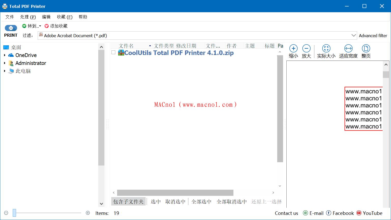 CoolUtils Total PDF Printer 破解版.png
