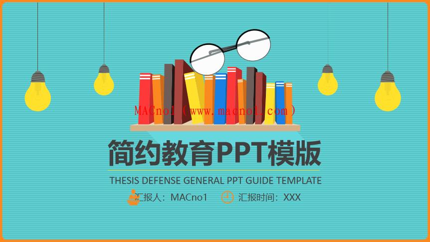 教育培训类PPT模板(六十套)免费下载