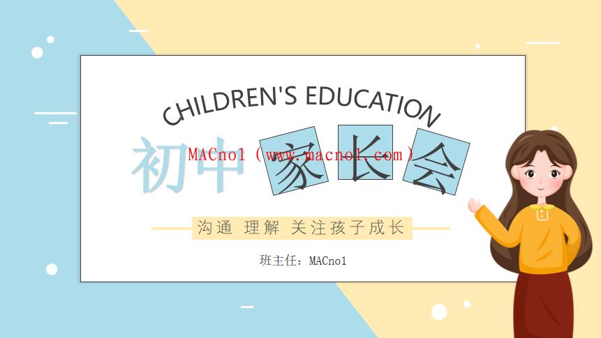 教育培训-初中家长会PPT模板.png
