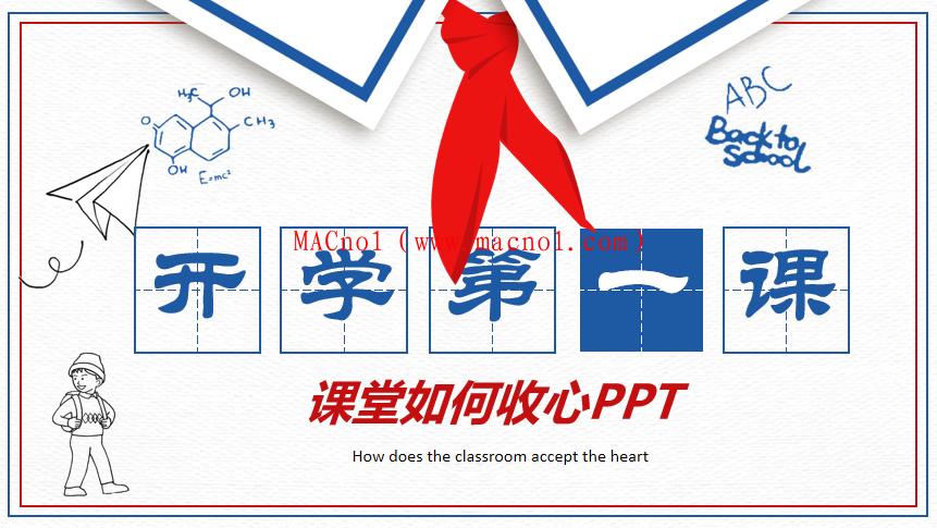 教育培训-开学第一课PPT模板.png