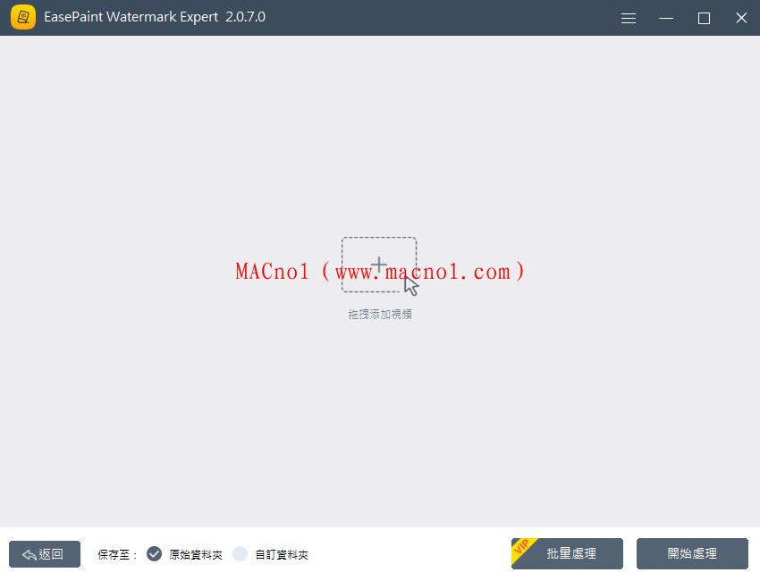 EasePaint Watermark Expert 破解版.png