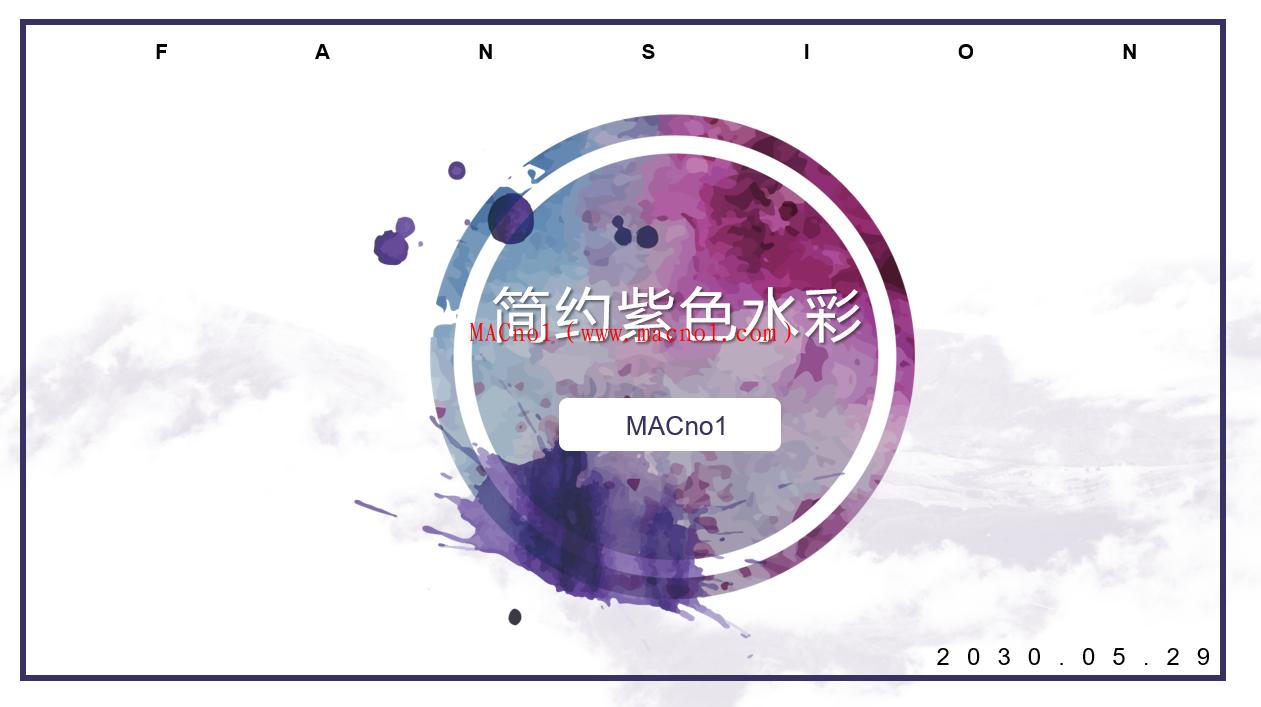 紫色水彩简约类PPT模板.png
