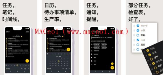 个人任务管理器 Taskito for Android v0.8.3 高级功能解锁版