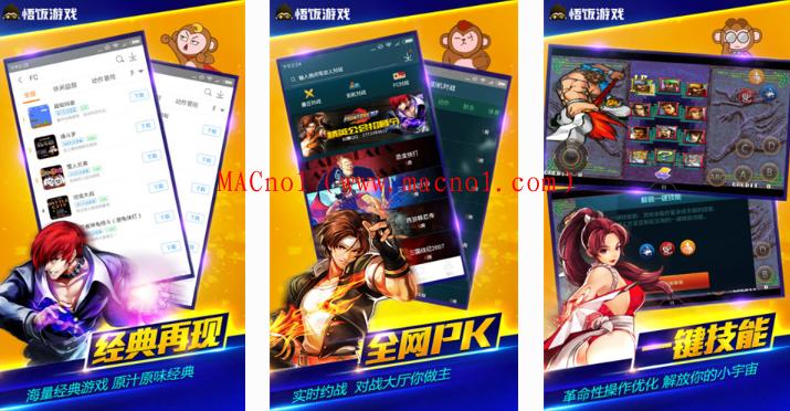 安卓悟饭游戏厅 2021 v4.7.4 会员解锁版