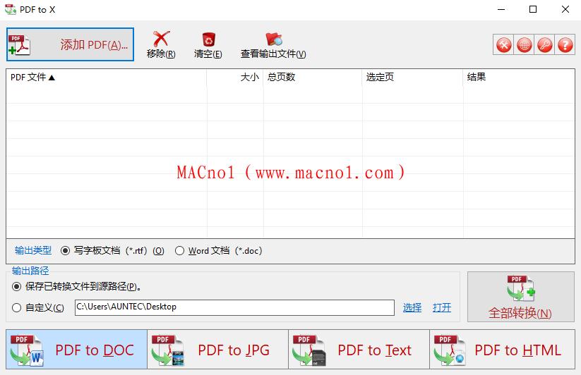 TriSun PDF to X(PDF文件转换工具)v17.0.0 破解版