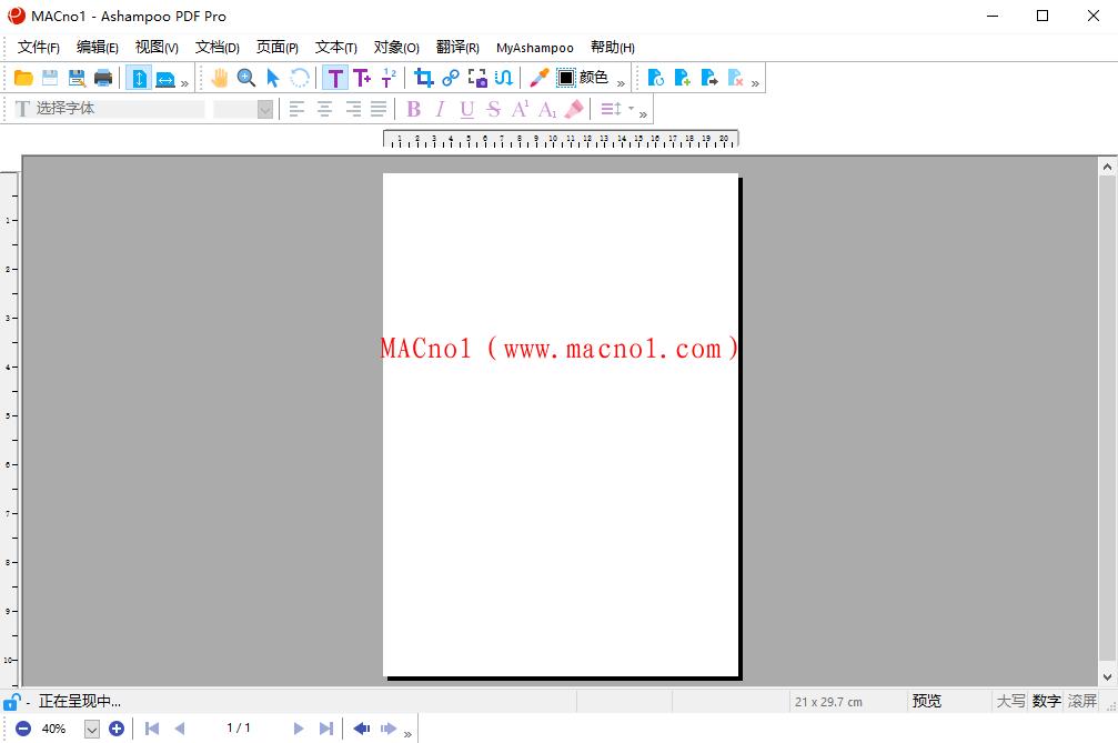 Ashampoo PDF 破解版.png