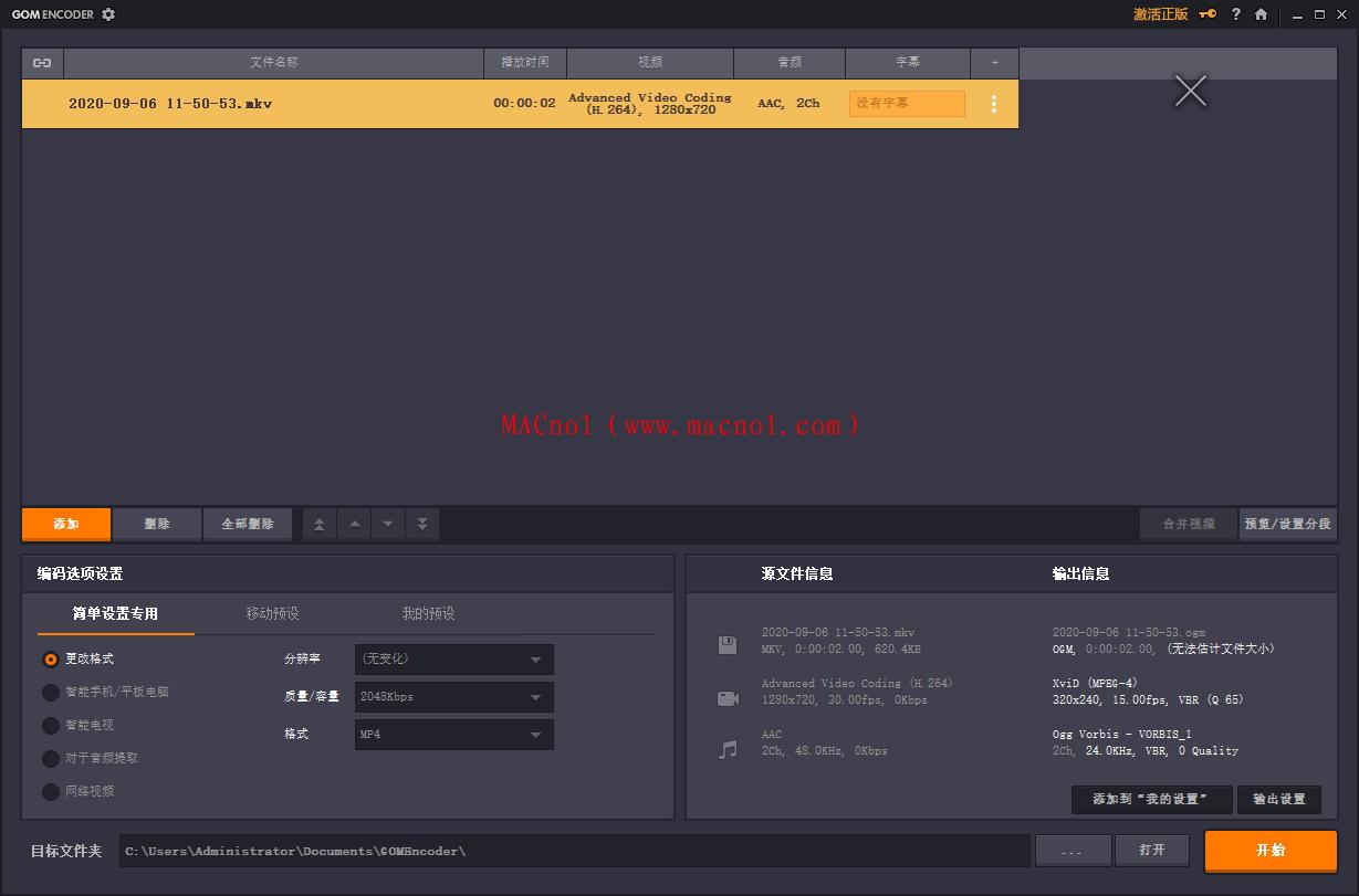 GOM Encoder 2.png
