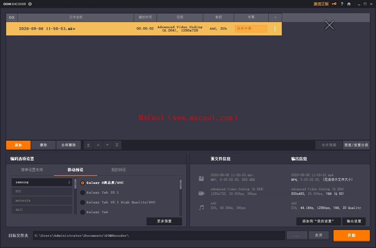 GOM Encoder 破解版.png