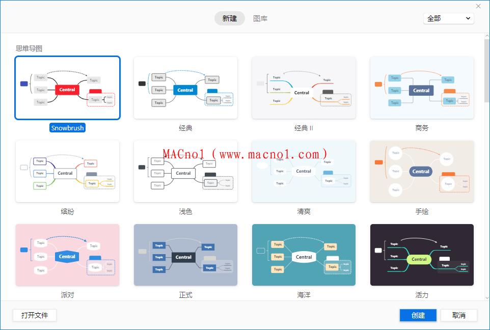 思维导图软件 XMind 2021 11.0.0 Beta 中文破解版(免激活码)