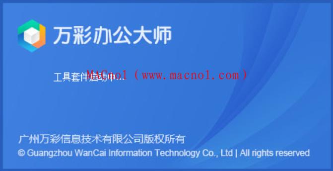 万彩办公大师(超多办公工具)v3.0.7 绿色便携版 免注册码