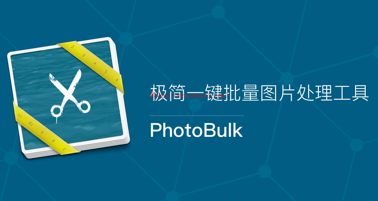 PhotoBulk(图片批量处理软件)for Mac v2.3.0 破解版 附激活码