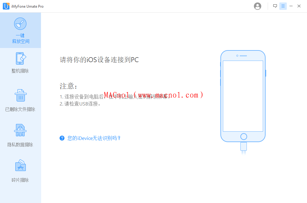 苹果数据擦除软件 iMyfone Umate v6.0.3 中文破解版(免激活码)