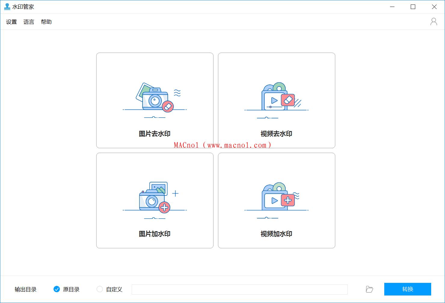 水印管理软件 傲软水印管家 v1.4.12 中文破解版(免激活码)