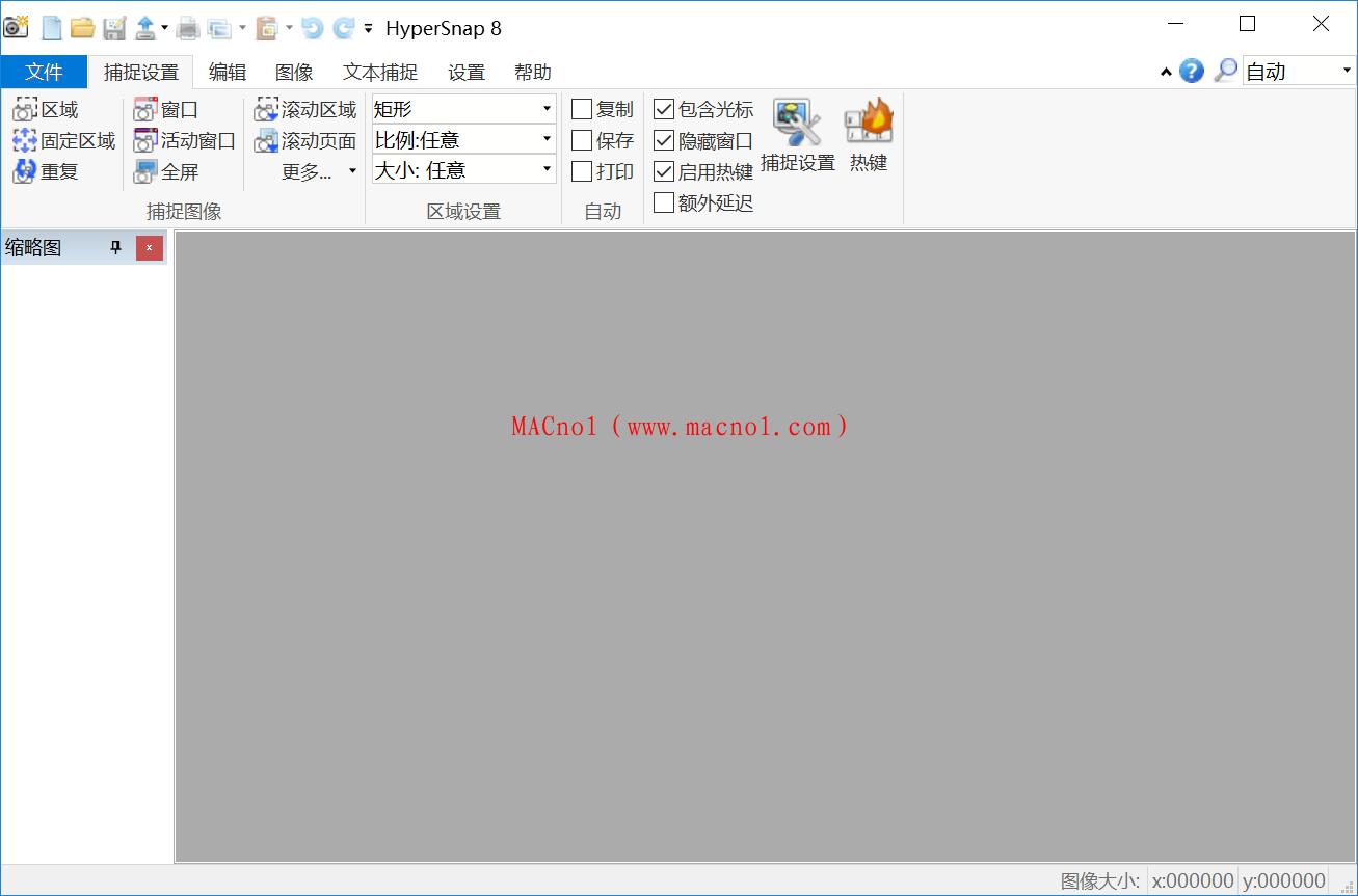HyperSnap(屏幕截图软件)v8.17.00 破解版 免注册码