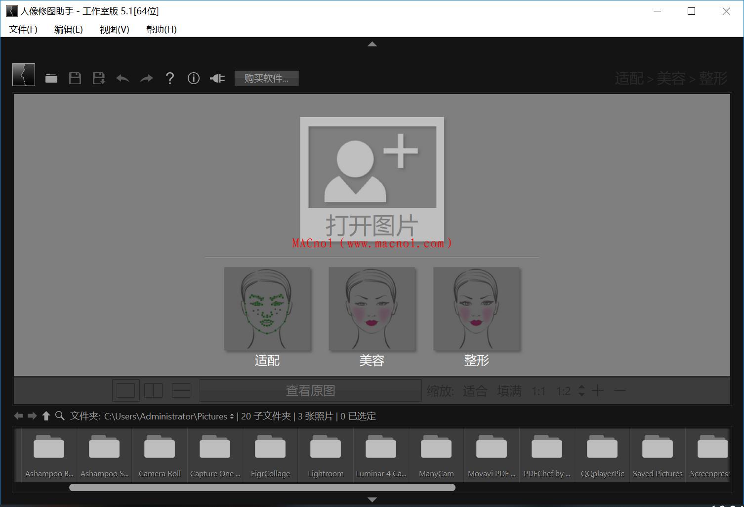 图像编辑软件 PT Portrait Studio v5.1.0 中文破解版(附破解补丁)
