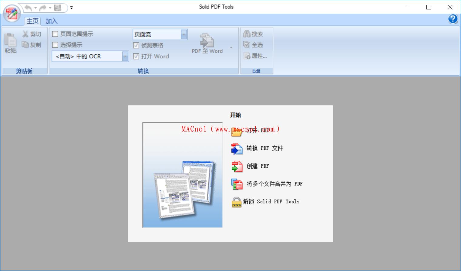 Solid PDF Tools.png