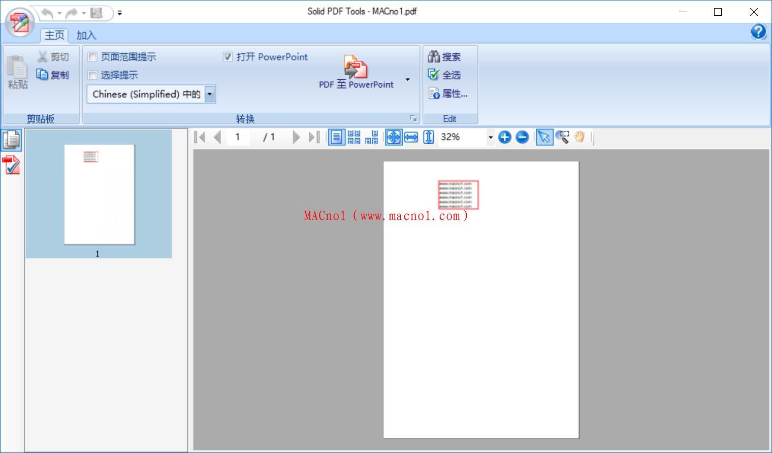 Solid PDF Tools 破解版.png