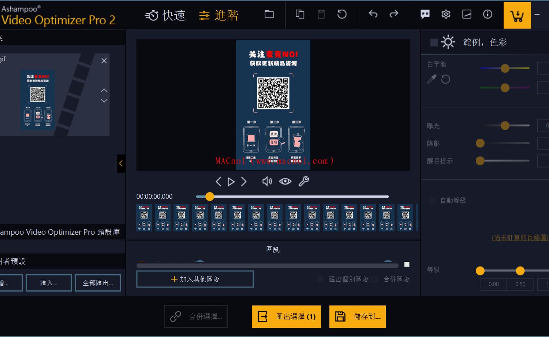 Ashampoo Video Optimizer 2.png